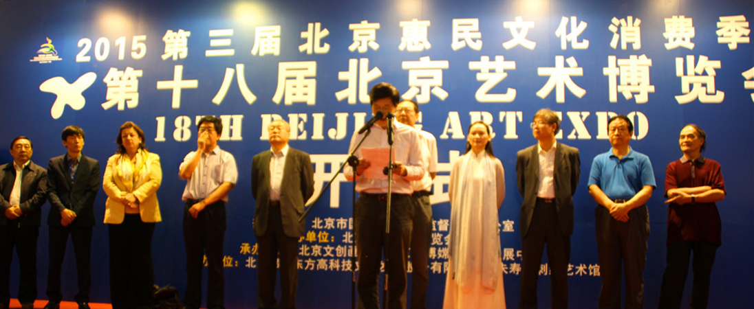 Opening of the 18th Beijing Art Fair