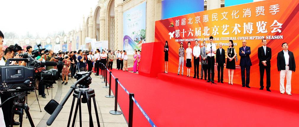 中外媒体聚焦北京艺博会