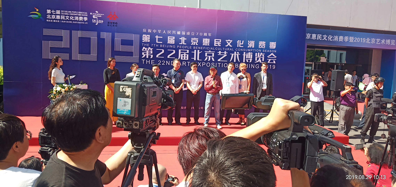 Opening ceremony of the 22nd Beijing international art expo
