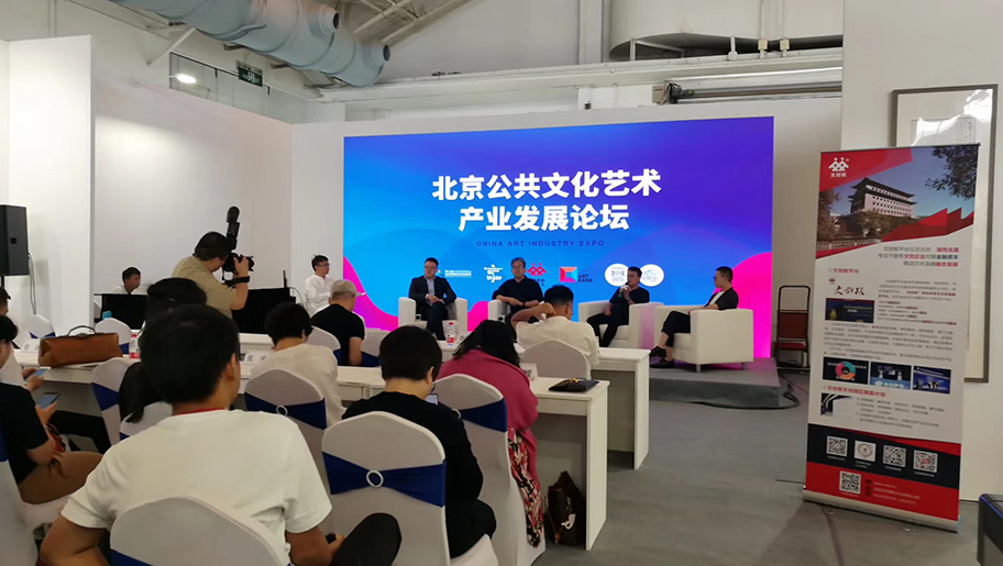Theme forum of the 22nd Beijing international art expo